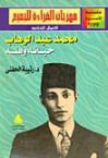 محمد عبد الوهاب: حياته وفنه - رتيبة الحفني