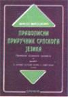 Pravopisni prirucnik srpskog jezika - primena osnovnih pravila i vezbe za ucenike osnovnih skola i samostalno ucenje - Milos Milosevic