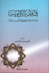 في فقه الأولويات: دراسة جديدة في ضوء القرآن والسنة - يوسف القرضاوي
