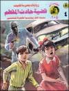 قضية حادث المقطم - نبيل فاروق