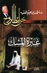 خرائط الروح 04 - غبرة المسك - أحمد إبراهيم الفقيه
