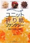 Unit Origami Fantasy - Tomoko Fuse