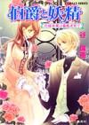 伯爵と妖精花嫁修業は薔薇迷宮で - Mizue Tani, Asako Takaboshi