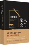 The Door That Kills (Chinese Edition) - Keigo Higashino