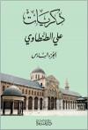 ذكريات علي الطنطاوي - الجزء السادس - علي الطنطاوي