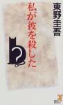 Watashi ga kare o koroshita - Keigo Higashino