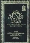 مناظرة بين الإسلام والنصرانية - مجموعة