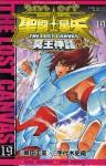 聖闘士星矢 THE LOST CANVAS 冥王神話 19 (Saint Seiya - The lost Canvas #19) - Masami Kurumada, Shiori Teshirogi