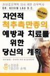 Ja-yeon-jeo-gin cheok-chu-cheung-man-jeung ye-bang-gwa chi-ryo gye-hoek (Korean Edition) - Kevin Lau, Kyungsuk Kang