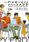 ハッピーエンドアパートメント (シトロンコミックス) (Japanese Edition) - えすとえむ