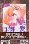目を閉じて愛 - Chiho Saitou