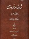 شاهنامه فردوسی - هنگامه کوه هماون - Abolqasem Ferdowsi, عباس سرمدی, هاشم زمانیان
