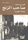 علي بن محمد: صاحب الزنج ودولته المهزوزة - صالح أحمد العلي