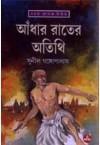 আঁধার রাতের অতিথি - Sunil Gangopadhyay