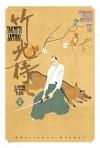 Takemitsu Zamurái: El samurái que vendió su alma #1 - Taiyo Matsumoto, Marc Bernabé, Issei Eifuku