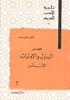 تاريخ الأدب العربي: عصر الدول والإمارات الأندلس - شوقي ضيف