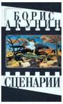 Сценарии - Boris Akunin