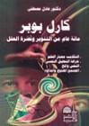 كارل بوبر: مائة عام من التنوير ونصرة العقل - عادل مصطفى