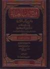 فتح باب العناية بشرح كتاب النقاية - الملا علي القاري الهروي, عبد الفتاح أبو غدة