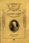 خاطرات خانهی اموات - Fyodor Dostoyevsky, مهرداد مهرین