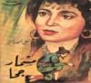 مسمار جحا - علي أحمد باكثير