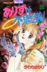 ありすが不思議 2 - Yukari Kawachi