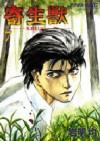 寄生獣 7 [Parasyte, Volume 7] - Hitoshi Iwaaki