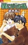僕になった私 [Boku ni Natta Watashi], Vol. 4 - Ako Shimaki