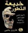 خديعة التطور - Harun Yahya, هارون يحيى