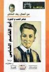 أبوالقاسم الشابي : شاعر الحب والثورة ، دراسة ومختارات - رجاء النقاش
