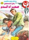 صحراء الدم - نبيل فاروق