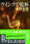 ウインクで乾杯 [Uinku de kanpai] - Keigo Higashino