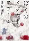 ぼくのメジャースプーン (講談社文庫) (Japanese Edition) - Mizuki Tsujimura, 辻村深月