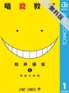 暗殺教室 1 【期間限定 無料お試し版】 (ジャンプコミックスDIGITAL) (Japanese Edition) - Yuusei Matsui
