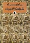 شرفات الخريف - إبراهيم نصر الله