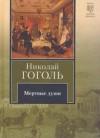 Мёртвые души - Nikolai Gogol, Николай Васильевич Гоголь