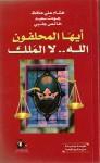 أيها المحلفون: الله.. لا الملك - هشام علي حافظ, جودت سعيد, خالص جلبي