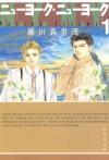 ニューヨーク・ニューヨーク 1 (白泉社文庫) (Japanese Edition) - Marimo Ragawa