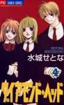 Diamond Head, Vol. 4 - Setona Mizushiro