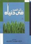أثر المرء في دنياه - محمد موسى الشريف