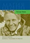 Тур Хейердал. Биография. Книга I. Человек и океан - Ragnar Kvam Jr.