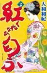 Kurenai Niou, Vol. 2 - Waki Yamato