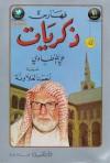 ذكريات علي الطنطاوي - الجزء التاسع الفهارس - علي الطنطاوي, أحمد العلاونة