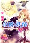 伯爵と妖精 プロポーズはお手やわらかに [Hakushaku to Yousei: Proposal wa Ote Yawakara ni] - Mizue Tani, Asako Takaboshi