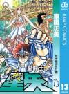 聖闘士星矢 13 (ジャンプコミックスDIGITAL) (Japanese Edition) - Masami Kurumada