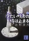 Tsumetai Kōsha No Toki Wa Tomaru - Mizuki Tsujimura
