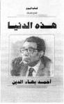هذه الدنيا - أحمد بهاء الدين