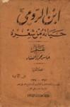 ابن الرومي حياته من شعره - عباس محمود العقاد