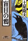 盲目の鴉[Mōmoku No Karasu] - Takao Tsuchiya