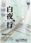 白夜行 (上) (白夜行, #1) - Keigo Higashino, 劉姿君